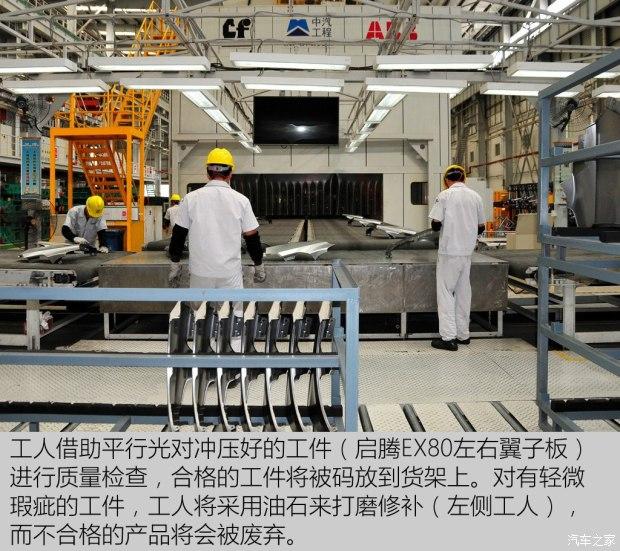 摆脱微面桎梏 探福汽新龙马龙岩工厂 汽车新地