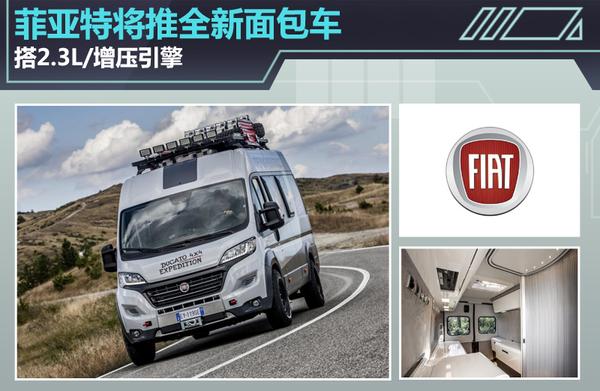 菲亚特将推全新面包车 搭2.3L 增压引擎高清图片