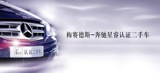 威廉希尔官网:天津之星,树立置换途径 安购二手星徽