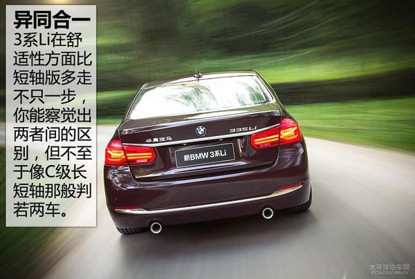 平衡之道 试驾2016新款宝马3系 3系Li高清图片
