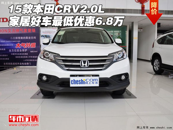 15款本田CRV2.0L 家居好车最低优惠6.8万高清图片