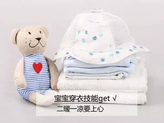 对于半岁以下的宝宝,穿衣原则是最好比大人多穿一件衣服;半岁以上的宝