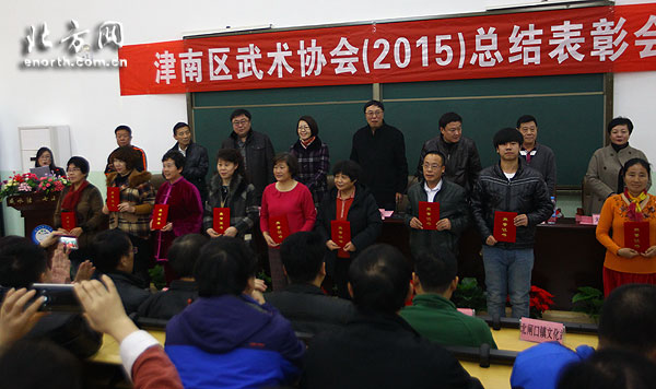 天津市津南区武术协会举行2015年度总结表彰