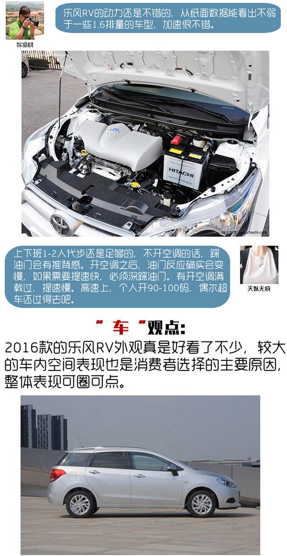 专治买车纠结症 雪佛兰乐风RV对广丰致炫高清图片