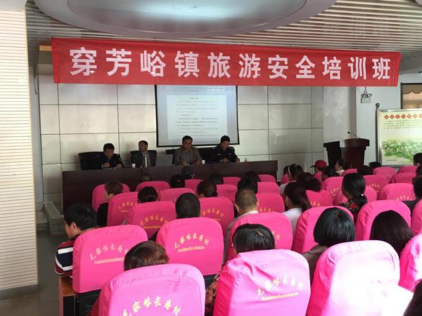 镇 组织 召开旅游安全培训 会议 新闻