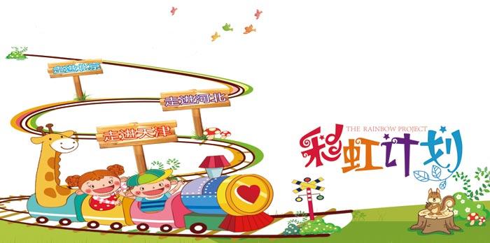 一、活动背景   2016彩虹计划是北京市红十字会、天津市红十字会、河北省红十字会共同主办的志愿服务宣传活动。预计征集京津冀三地约650位血液病小患儿的心愿,通过网络募集孩子们的心愿礼物,在六一儿童节前夕将您的这份爱心传递给孩子们。   此次京津冀三地联合开展彩虹计划志愿服务活动是为了广泛宣传普及造血干细胞捐献知识,唤起全社会更多的人关注血液病群体,尤其是对血液病患儿的关心,并施以人道关爱和救助,进一步推进红十字造血干细胞捐献事业的发展。   二、活动内容   2016年彩虹计划天津站的活动