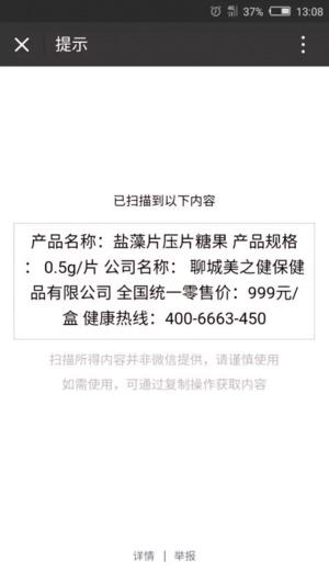 """揭秘:老人缘何不信孩子 花十万买""""保健品""""?"""