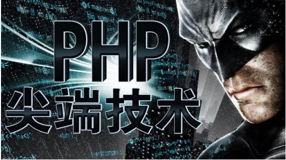 兄弟连PHP培训_学习尖端技术促进高薪就业