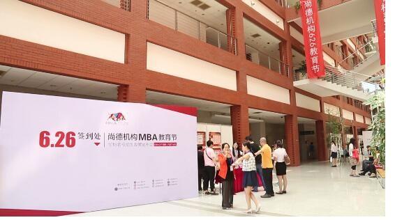 尚德机构举办MBA教育节 十所商学院零距离为
