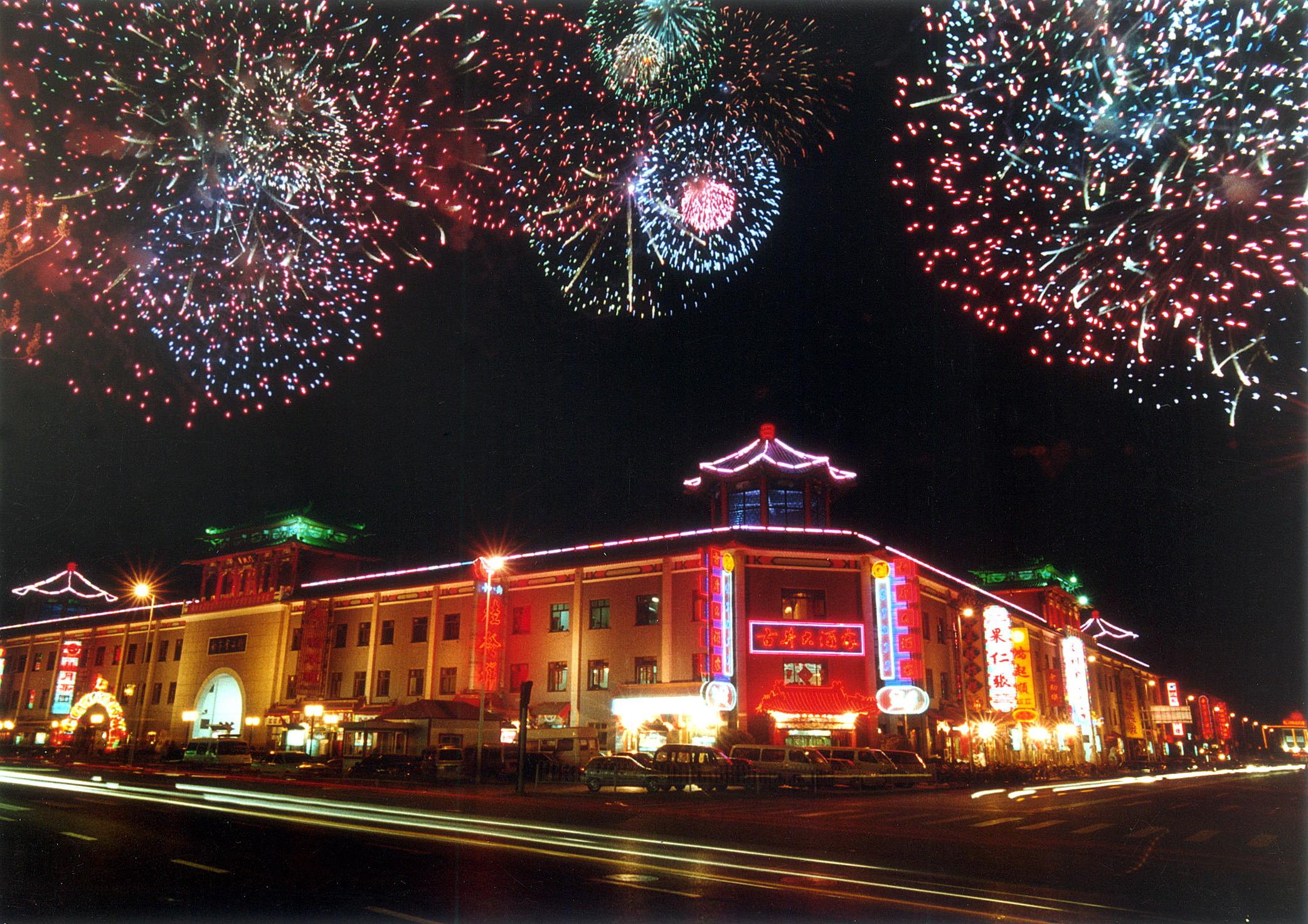 天津特色美食街——南市食品街