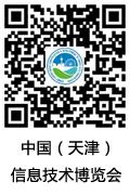 中国(天津)信息技术博览会