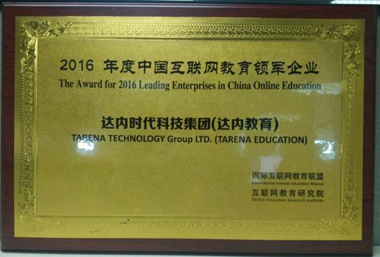 """达内教育集团获""""中国互联网教育领军企业""""奖牌"""