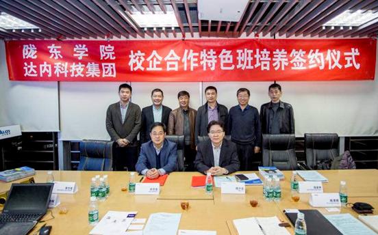 达内教育与陇东学院双方领导签约后合影