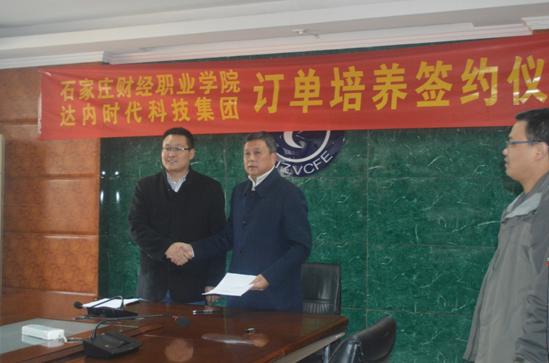 达内教育集团与石家庄财经职业学院签约订单培养