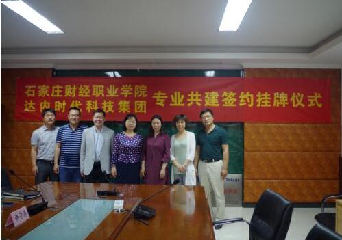 2016年6月达内教育集团与石家庄财经职业学院签约会计共建专业