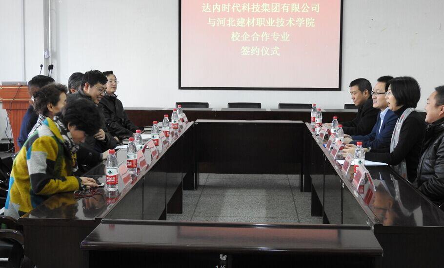 达内与河北建材职业技术学院双方出席签约仪式的领导