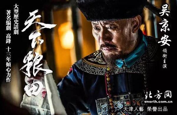 话剧《天下良田》 - 自娱自乐 - lanpengshuai2009 的博客