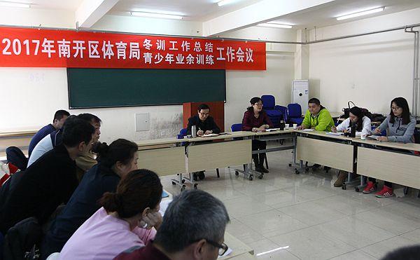 南开区体育局召开2017年青少年业余训练总结