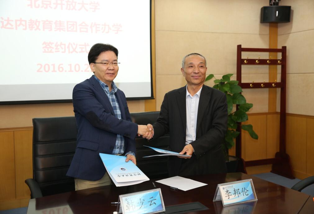 达内北京开放大学联合推出保就业学历教育