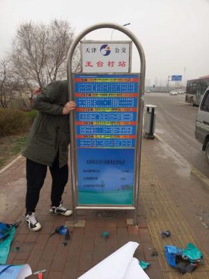 公交站牌连续被破坏 三周被撕4次谁下的黑手?