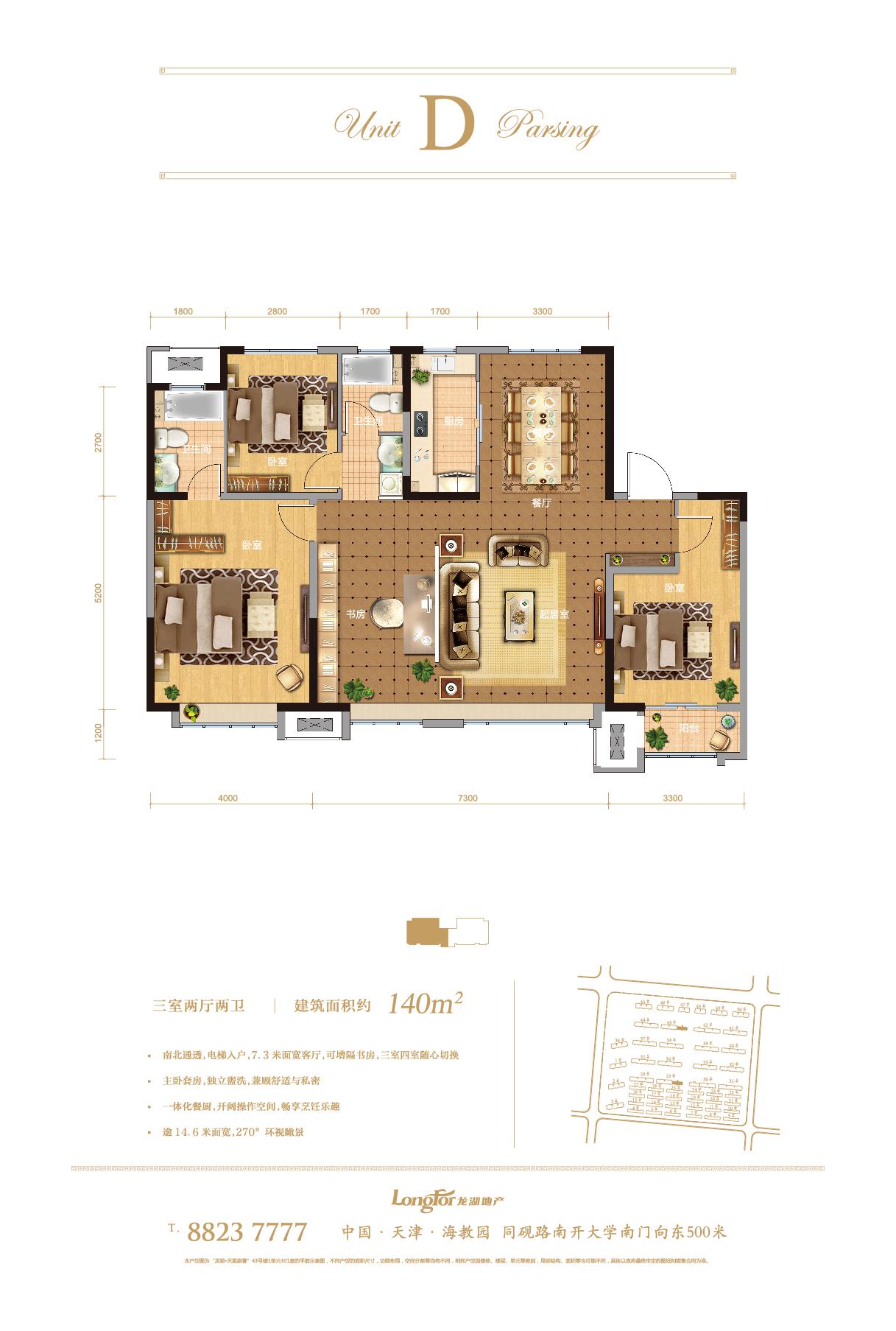 建筑面积140平米户型图