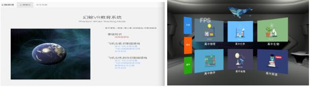 幻鲸VR亚洲VR博览会荣膺2项VR教育大奖