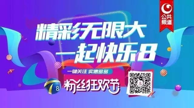 第5届天津播送电视台粉丝狂欢节探秘之群众频道