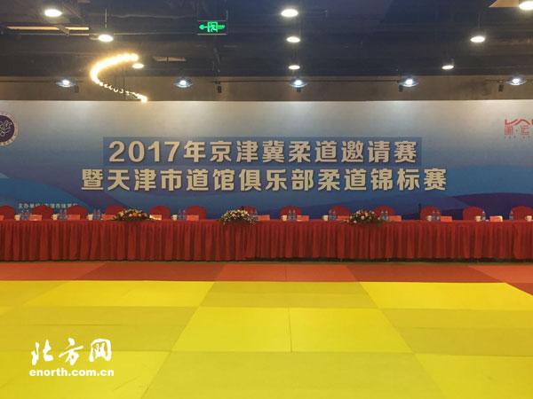 2017年京津冀柔道邀请赛在津开赛 建立后备人才