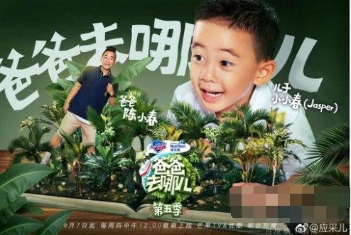 净水器十大品牌华迈代言人陈小春《爸爸去哪儿》热播