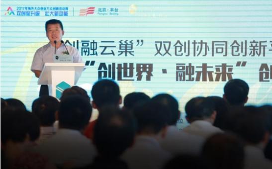"""""""创融云巢""""双创协同创新平台启动仪式在京成功举行"""
