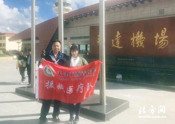 天津市西青医院援藏医生工作纪实