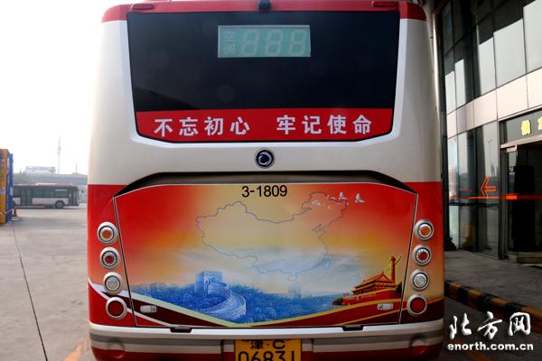 学习贯彻十九大精神:首部十九大宣传主题公交亮相津门