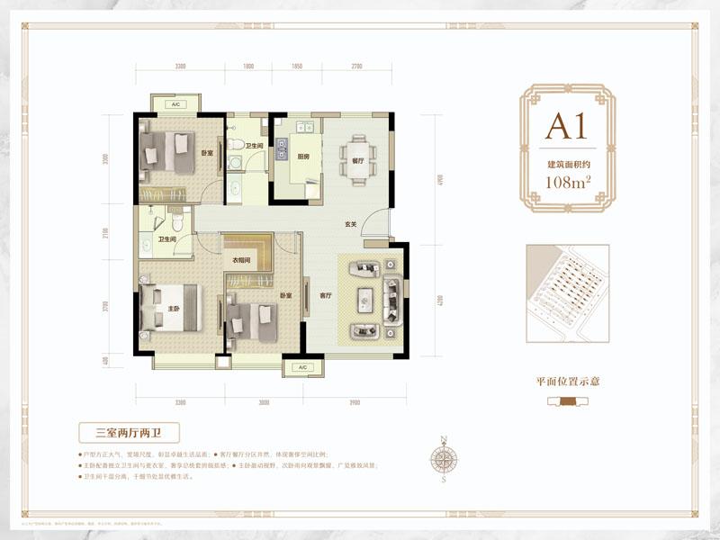 中骏云景台A1户型3房2厅2卫108�O(建面)