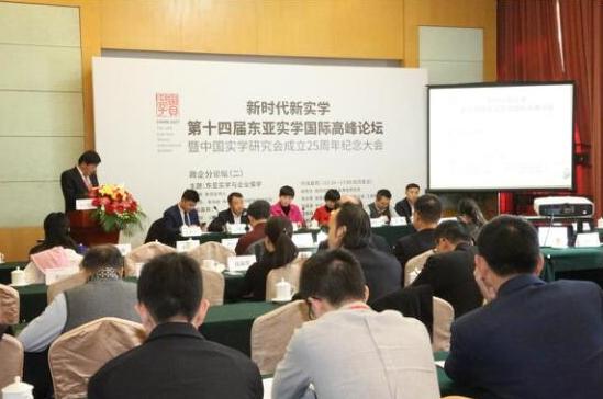 弘扬实学正能量,共筑崭新中国梦