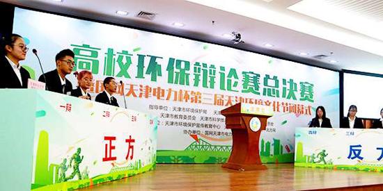 第三届天津环境文化节