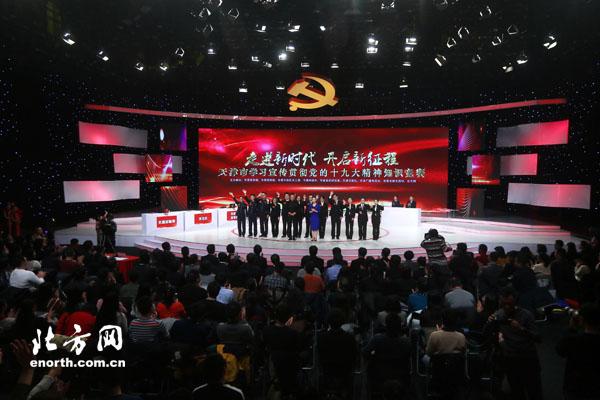 天津市学习宣传贯彻党的十九大精神知识竞赛电
