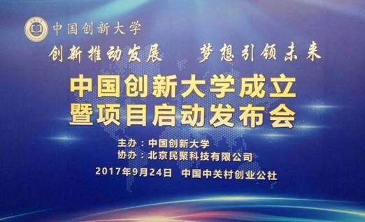 """中国创新大学成立创世界一流""""实践型""""大学"""