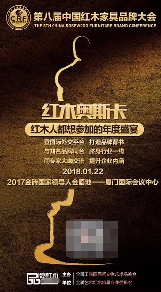 第八届中国红木家具品牌大会获奖名单公示