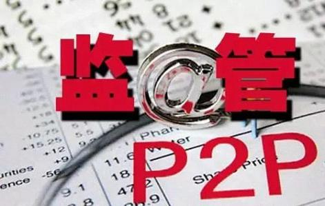 强监管下的P2P网贷平台异享金融让投资者更放心