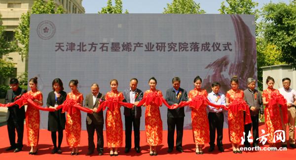 天津北方石墨烯产业研究院落成 石墨烯应用技术论坛举办