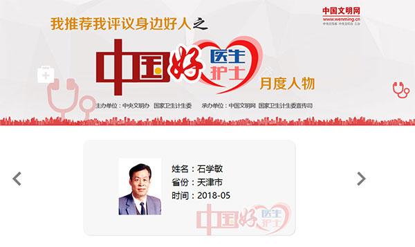 石学敏院士当选中国好医生5月月度人物