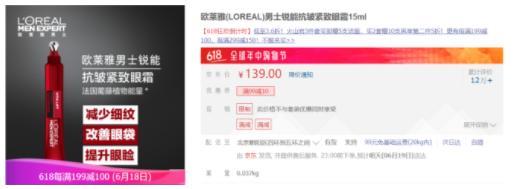 京东618战报:男性美妆消费已成势 比去年同期增长超50%