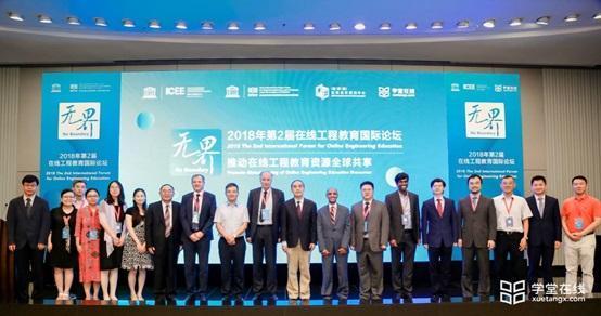 为中国高校优质课程进行国内、国际推广以及探索国际工程教育课程质量标准体系、推动工程教育培养模式创新