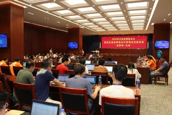 天津市举办2018年网络安全暨信息通信网络运行管理员技能竞赛