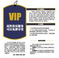 在天津站等33个高铁站乘高铁 可免费享贵宾服务