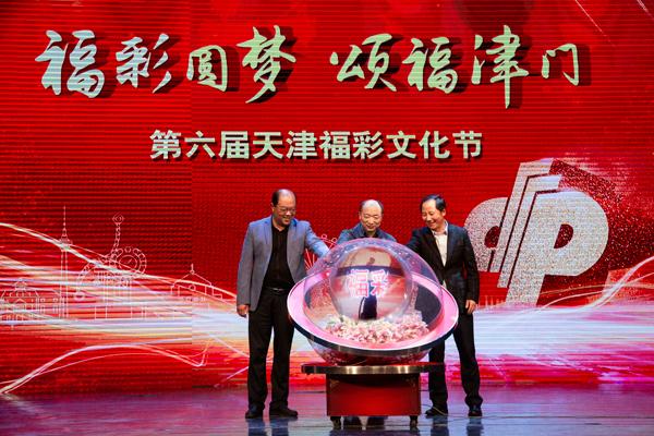 第六届天津福彩文化节隆重开幕