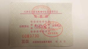 天津站-西站出租車一口價30元 回應:彼司機并非此司機