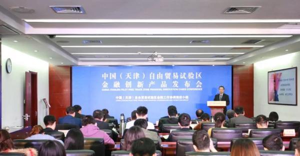 """打开脑袋上的""""津门"""" 天津自贸试验区发布六大产品创新"""