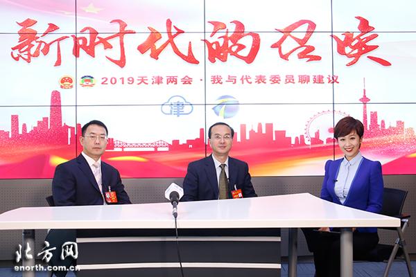 2019天津两会・我与代表委员聊建议:京津冀协同发展迈入新时代