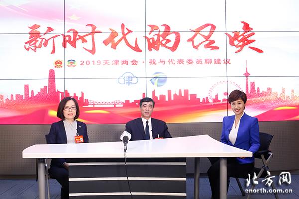 2019天津两会·我与代表委员聊建议:奔跑中的美丽天津